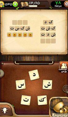 دانلود بازی Fandogh -بازی فندق همراه با جواب تمام مراحل - دانلود بازی فندق + هک تمام جواب ها