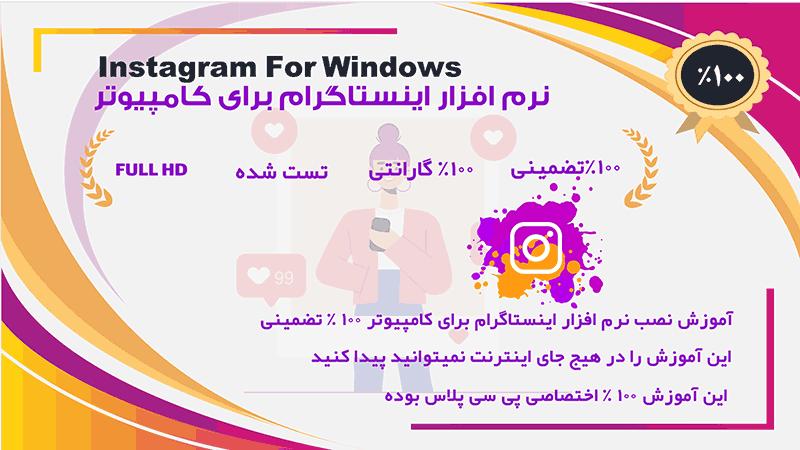دانلود نرم افزار اینستاگرام برای کامپیوتر instagram.exe | نسخه ویندوز اینستاگرام برای لپ تاپ
