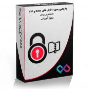 آموزش بازیابی پسورد فایل های Zip و RAR