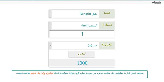 حساب انواع محاسبات به صورت آنلاین - تبدیل انواع واحد ها و یکاها به یکدیگر