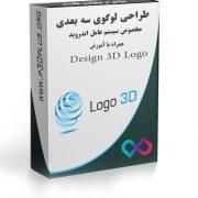 آموزش طراحی لوگوهای سه بعدی , ساخت لوگو , لوگوهای سه بعدی زیبا و جذاب , برنامه ساخت لوگو برای اندروید