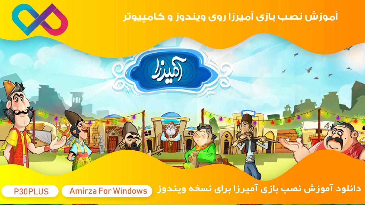 دانلود بازی جذاب و معمایی آمیرزا برای کامپیوتر نسخه ویندوز Amirza Desktop v3.2