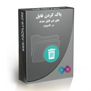 بهترین روش حذف برنامه های ویندوز