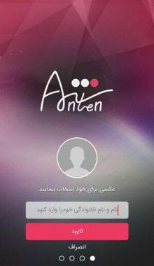 دانلود اپلیکیشن آنتن -Anten