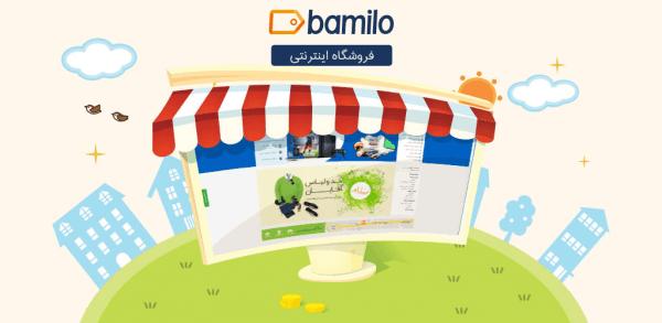 بامیلو -Bamilo