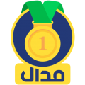 مدال -Medal