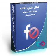 فعالسازی اکانت دیسیبل شده فیس بوک