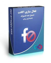 آموزش ویدئویی فعال سازی اکانت فیسبوک دیسیبل شده