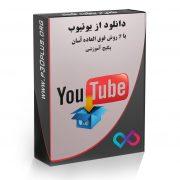 آموزش دانلود فیلم از یوتیوب , آموزش دانلود ویدئو از یوتیوب , دانلود فیلم از YouTube , پکیج آموزشی دانلود ویدئو از یوتیوب
