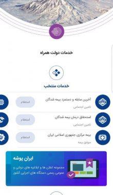 دولت همراه -Dolat Hamrah