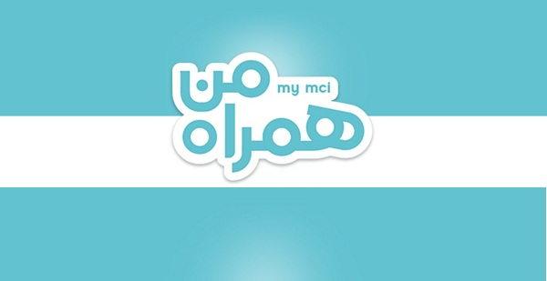 همراه من -MyMCI