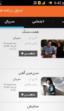 شبکه سه سیما -TV3