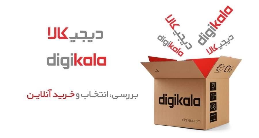 برنامه دیجیکالا Digikala 2.5.3 دانلود برنامه دیجیکالا خرید آنلاین برای اندروید