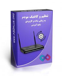 کانفیگ یا پیکربندی مودم ADSL