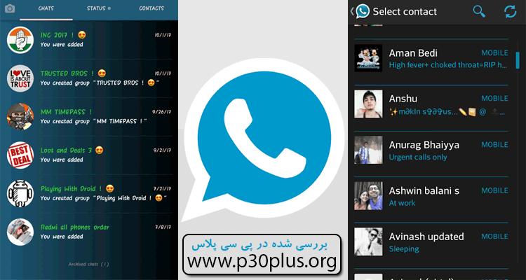 دانلود واتساپ آبی WhatsApp plus v7.35 جدیدترین ورژن واتس اپ پلاس برای اندروید