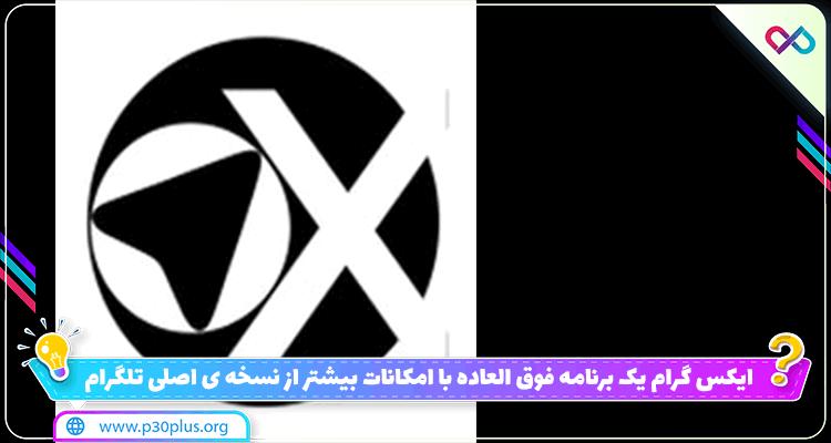 ایکس گرام xgram c.4.6.0.31 تلگرام پیشرفته (تبدیل صدا،پروفایل چکر واقعی)