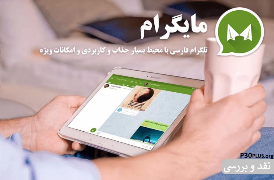 نقد و بررسی اپلیکیشن MyGram -مایگرام