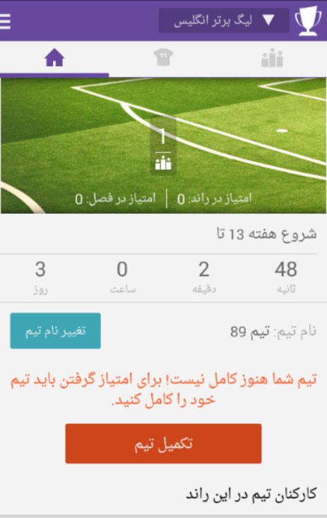 بازی فوتبال فانتزی -Football Fantasy
