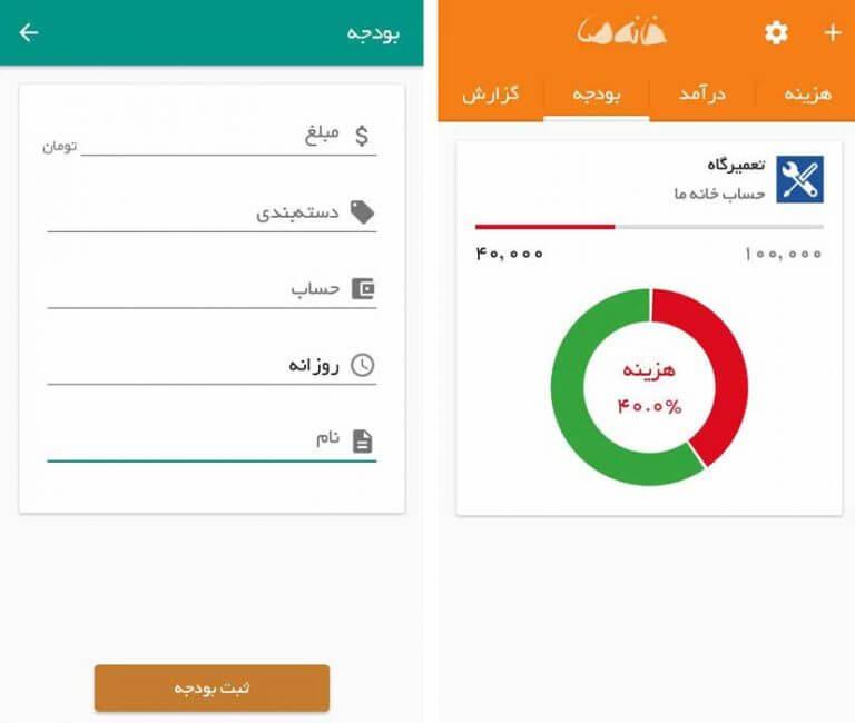 آموزش کار با اپلیکیشن حسابداری خانه ما Khaneyema تصویری و قدم به قدم 2019