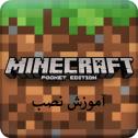 Minecraft - ماینکرافت