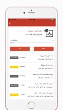 اپلیکیشن هوش مالی ماهان تیموری -Mahan app
