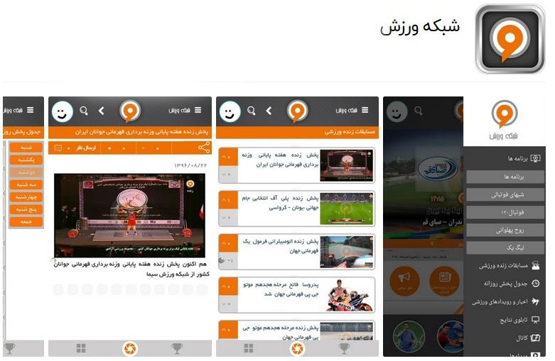 برنامه شبکه ورزش سیما برای اندروید -Shabake Varzesh