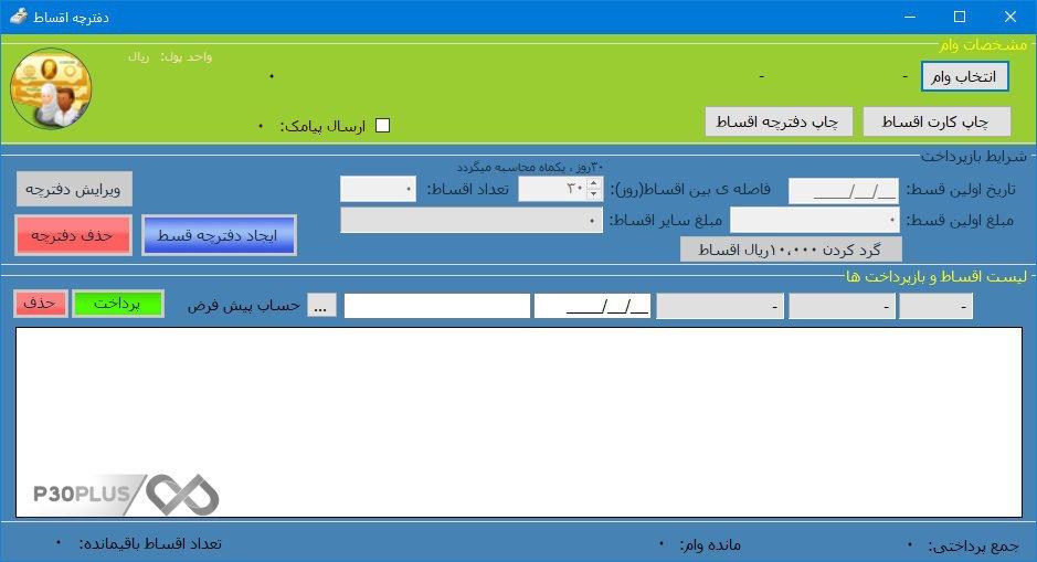 نرم افزار قرض الحسنه بایوتک - Biotech
