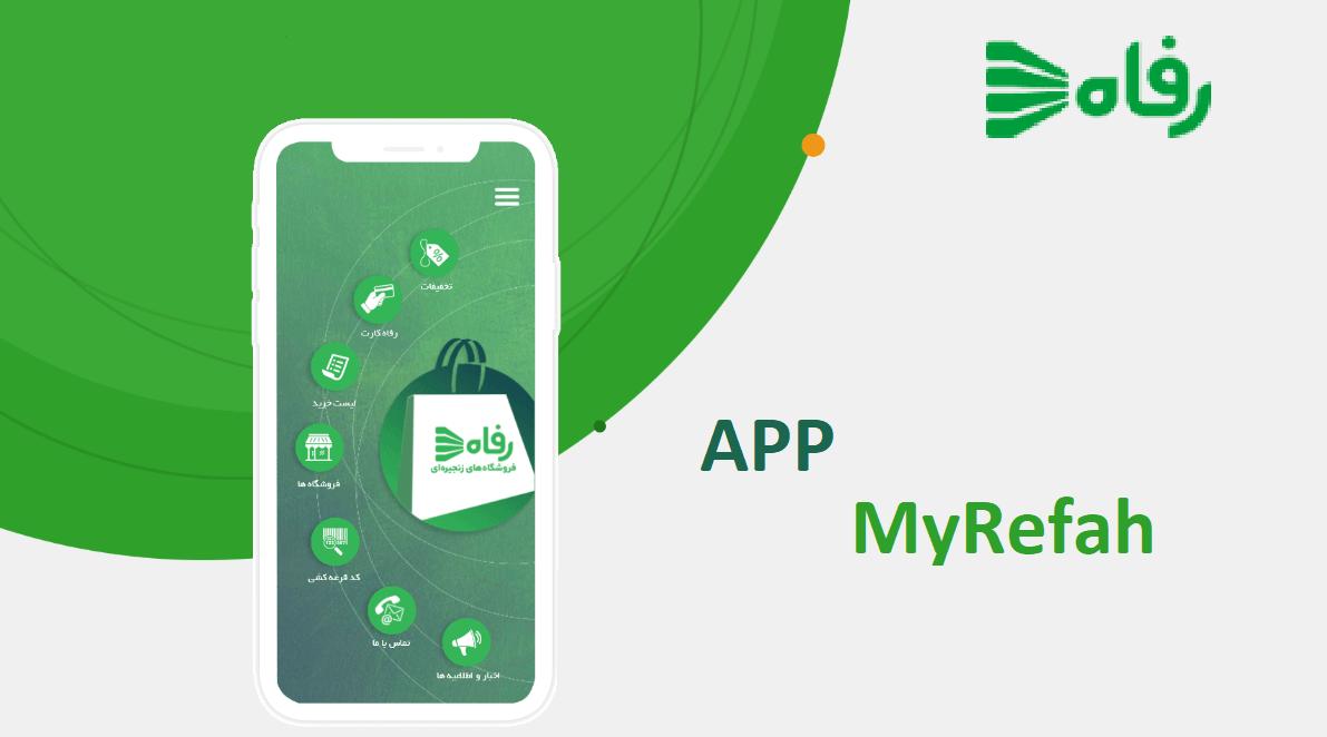 اپلیکیشن رفاه من -MyRefah