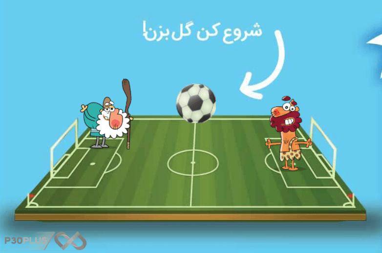 بازی دیرین بال