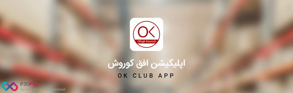 دانلود اپلیکیشن باشگاه مشتریان افق کوروش برای اندروید - 2.9.8 Ofogh Koorosh