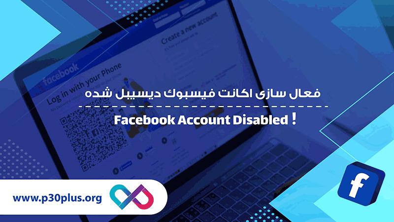 جدیدترین آموزش فعال سازی اکانت فیسبوک دیسیبل شده آپدیت 2019