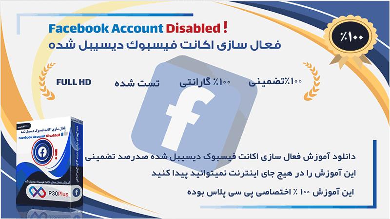 فعال سازی اکانت فیسبوک دیسیبل شده