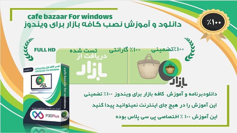 دانلود نرم افزار کافه بازار برای کامپیوتر bazaar.exe نسخه ویندوز 7/8/10