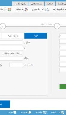 نرم افزار فایلینگ املاک کشور