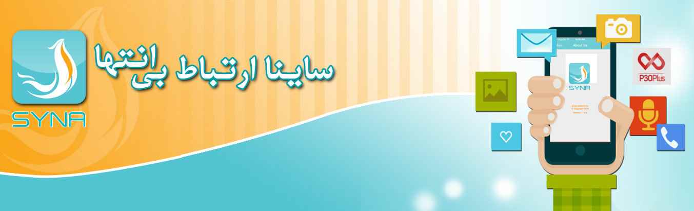 پیام رسان ساینا -Syna