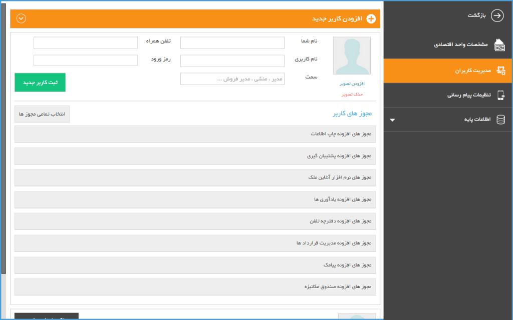نرم افزار فایلینگ املاک کشور - ایران املاک