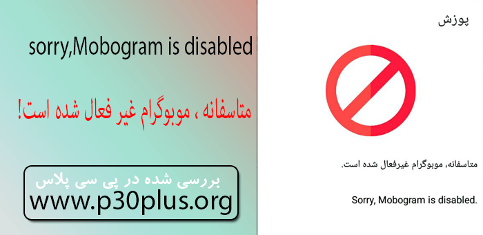 mobogram is disabled متاسفانه موبوگرام غیر فعال شده است - دانلود موبوگرام اصلی