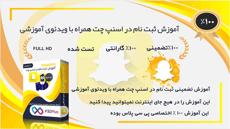 جدیدترین آموزش قدم به قدم ثبت نام در اسنپ چت 2019 Snapchat + ویدئوی آموزشی