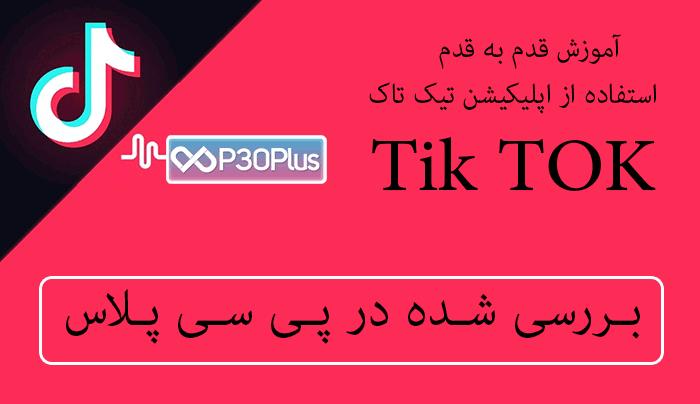 آموزش استفاده از اپلیکیشن تیک تاک در پی سی پلاس