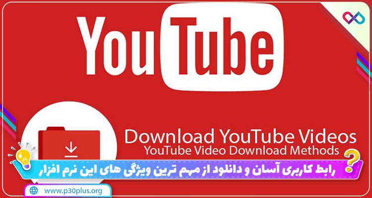 دانلود YouTube Video Downloader Pro 5.18 - نرم افزار یوتیوب ویدئو دانلودر ویندوز