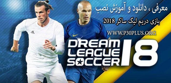 بازی فوتبال دریم لیگ 2018