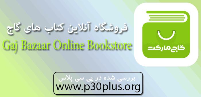 اپلیکیشن گاج مارکت gaj market فروشگاه آنلاین کتاب های گاج