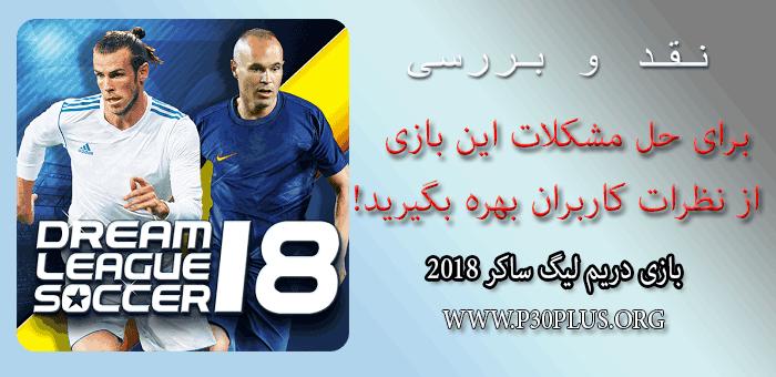 دانلود بازی فوتبال دریم لیگ Dream League Soccer 2018 + نسخه هک شده + دیتا