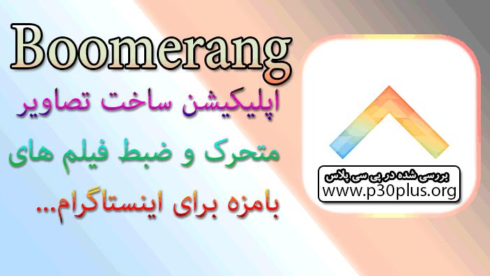 دانلود اپلیکیشن بومرنگ Boomerang ساخت تصاویر متحرک اینستاگرام