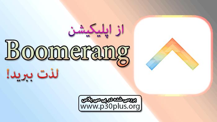 دانلود اپلیکیشن بومرنگ Boomerang v1.4.7 ضبط فیلم کوتاه ساخت گیف اینستاگرام