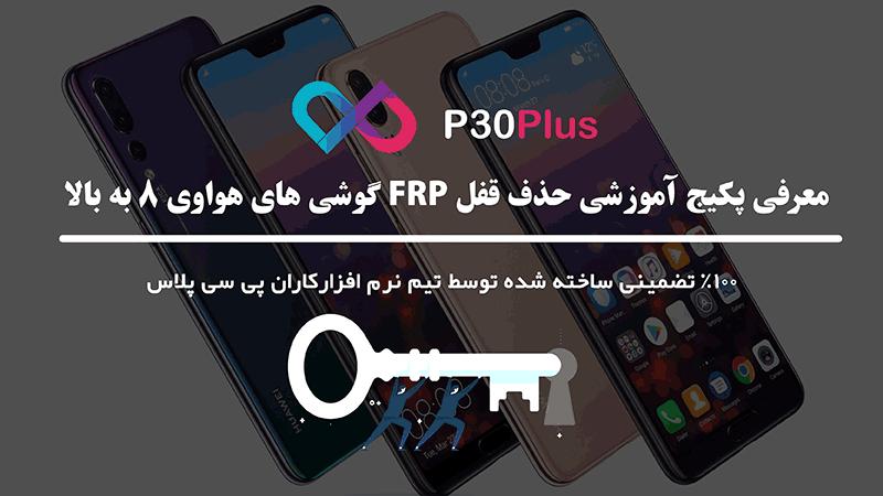 آموزش حذف قفل FRP گوشی های هواوی اندروید 8 به بالا 100% تضمینی و تست شده