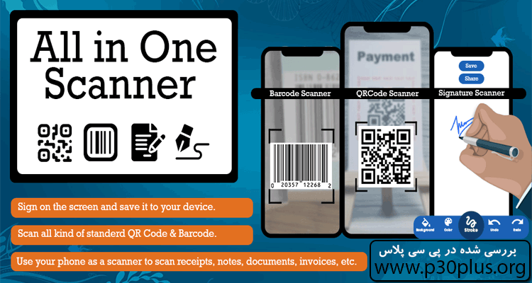 اپلیکیشن All in One Scanner : QR Code, Barcode, Document PRO همه در یک اسکنر