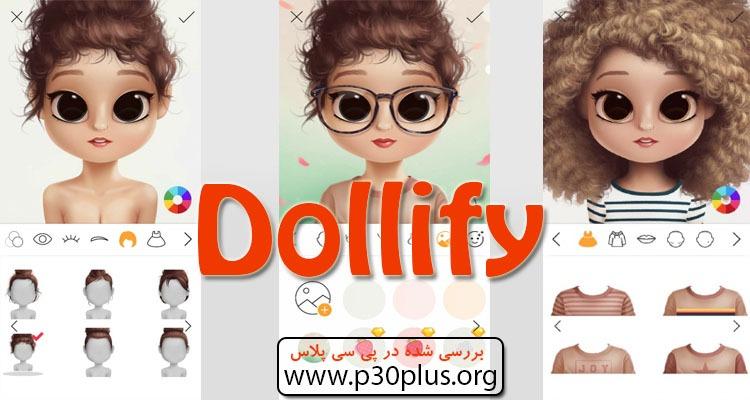 دانلود اپلیکیشن دولیفای Dollify v1.1.7 ساخت تصاویر کارتونی پروفایل + دیتابیس برای اندروید