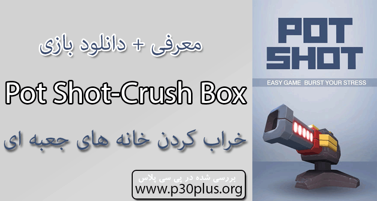 بازی پوت شوت Pot Shot-Crush Box