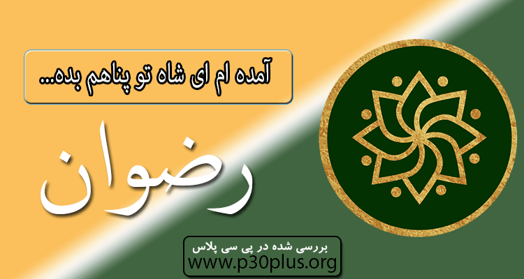 دانلود اپلیکیشن رضوان Rezvan 2.3.5 زائرین امام رضا